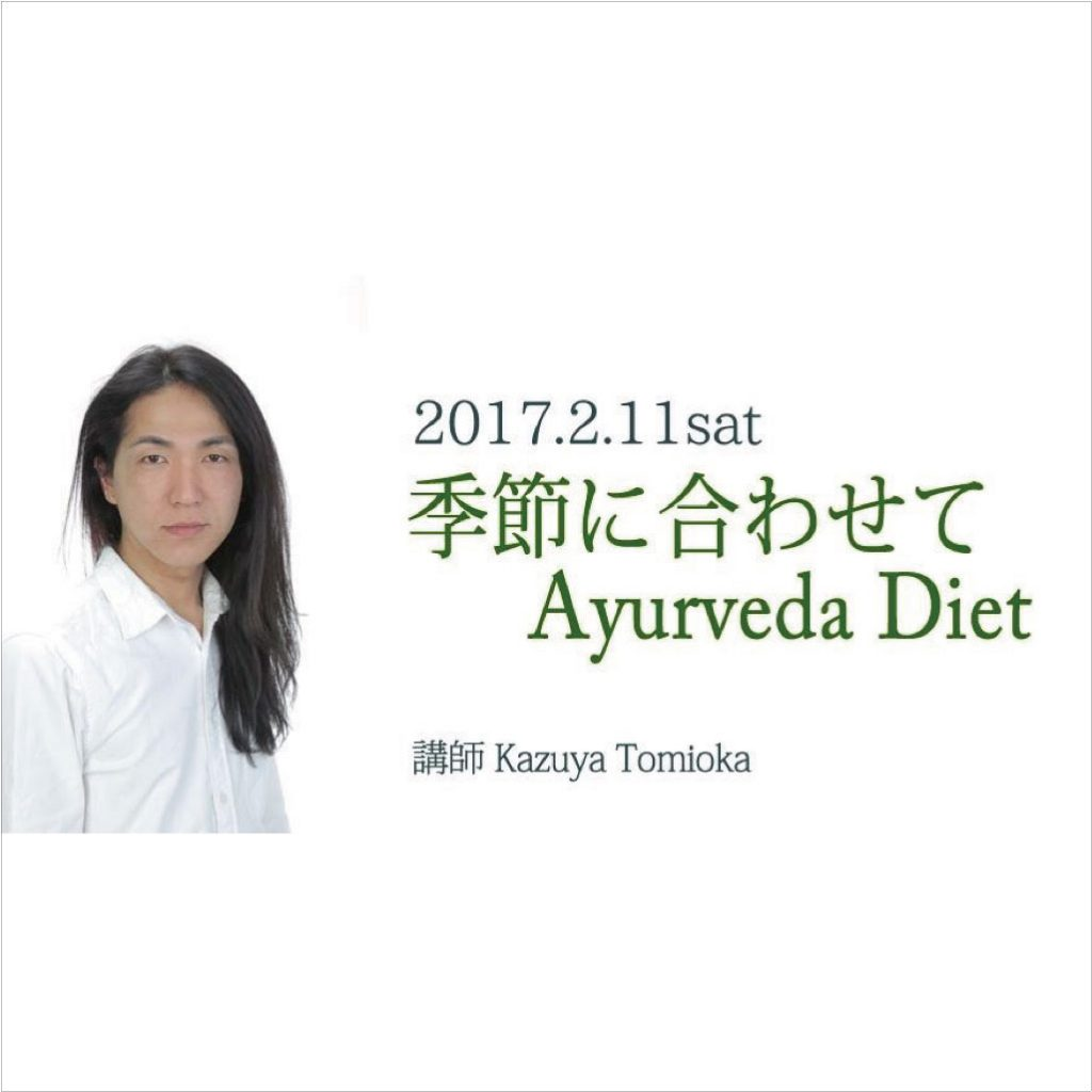 季節にあわせてAyurveda Diet WS@Lotus8