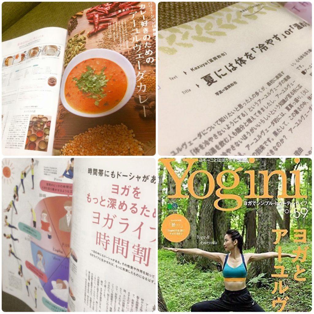 ヨガ専門誌「Yogini vol.59」にて監修・フードスタイリング・エッセイ等