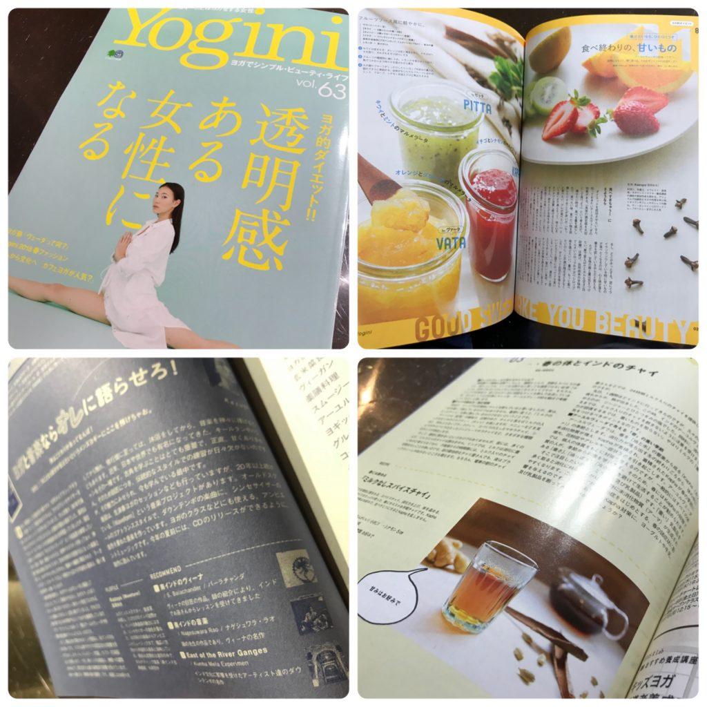 ヨガ専門誌「Yogini vol.63」にて監修・フードスタイリング・エッセイ・取材等