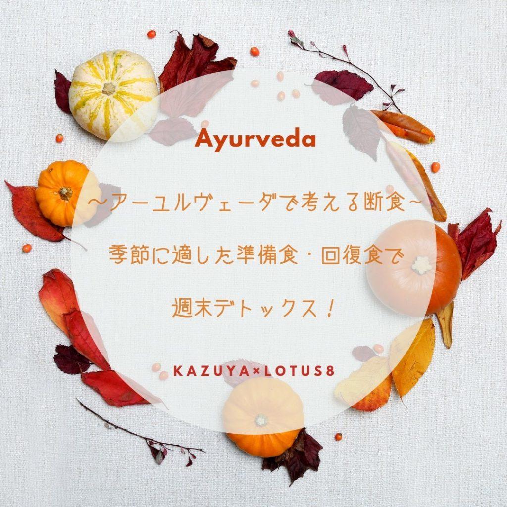 Studio+Lotus8(東日本橋)での「11月」のレギュラーWSの告知
