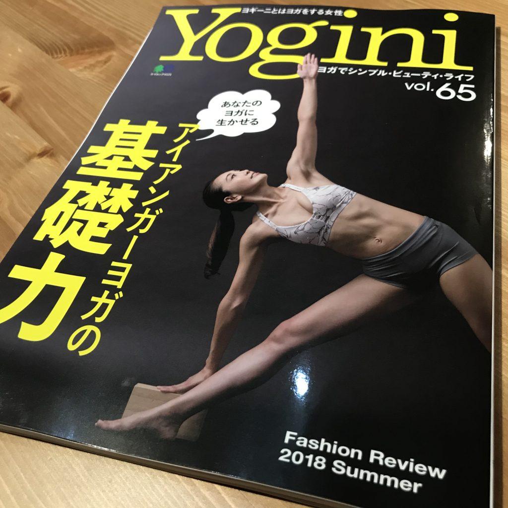 ヨガ専門誌「Yogini vol.65」にて連載のエッセイとレシピを掲載