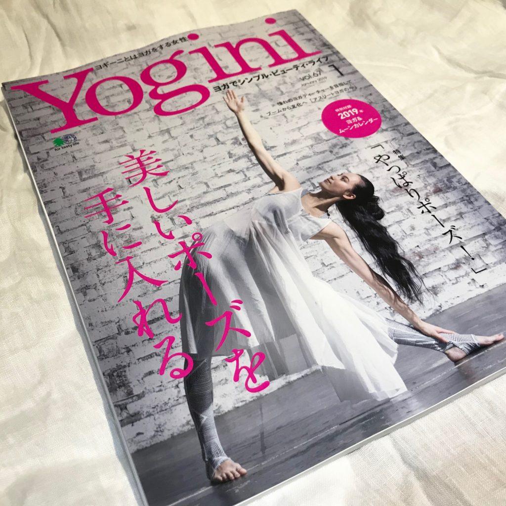 ヨガ専門誌「Yogini vol.67」にて連載のエッセイとレシピを掲載