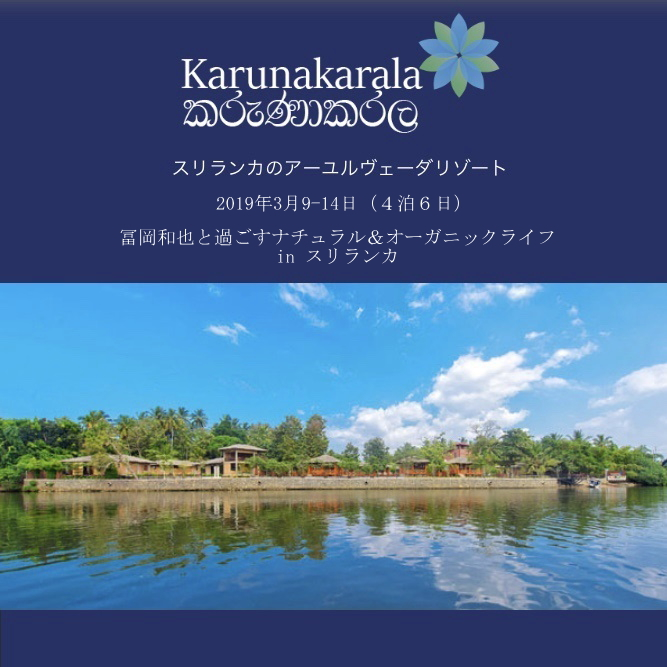 「Karunakaralaカルナカララ」でアーユルヴェーダリトリートinスリランカ