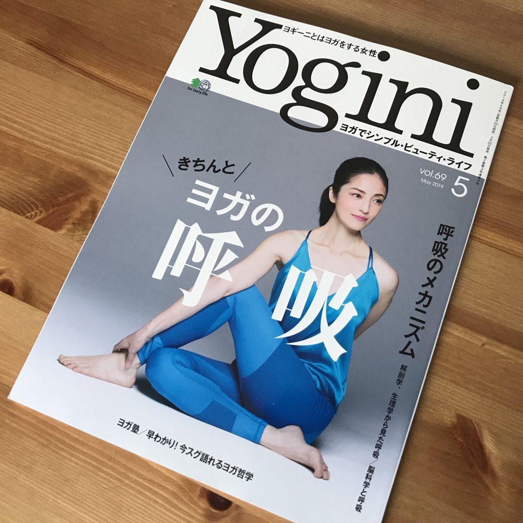 ヨガ専門誌「Yogini vol.69」にて連載のエッセイとレシピを掲載