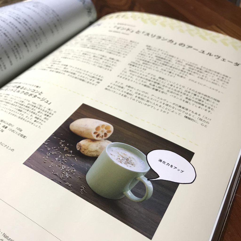 ヨガ専門誌「Yogini vol.68」にて連載のエッセイとレシピを掲載