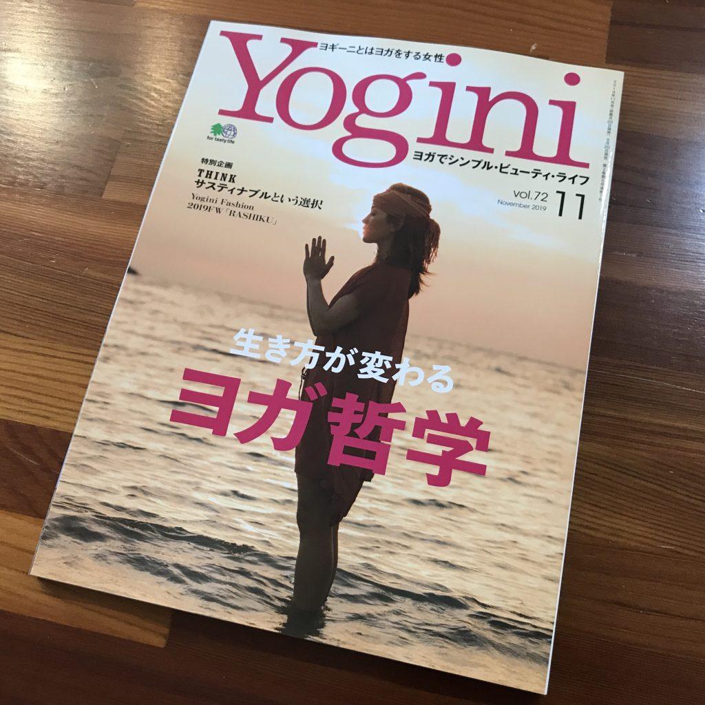 ヨガ専門誌「Yogini vol.72」にて連載のエッセイとレシピと取材記事を掲載