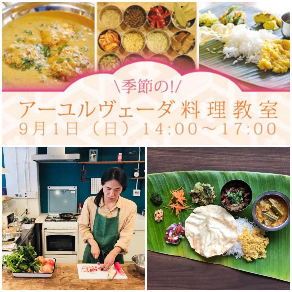 待望のWS「季節のアーユルヴェーダ料理教室@Lotus8」が開催されます
