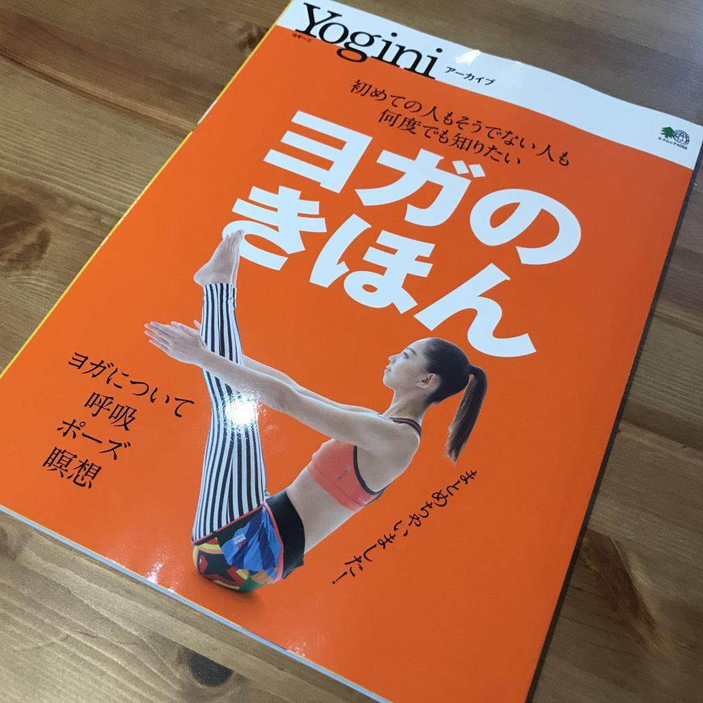 ムック本「ヨガのきほん」にて記事の監修