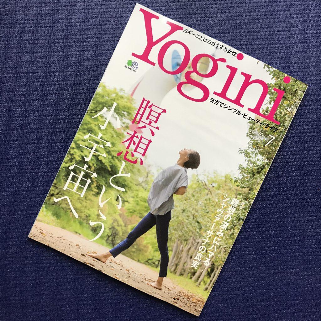 ヨガ専門誌「Yogini vol.70」にて連載のエッセイとレシピを掲載