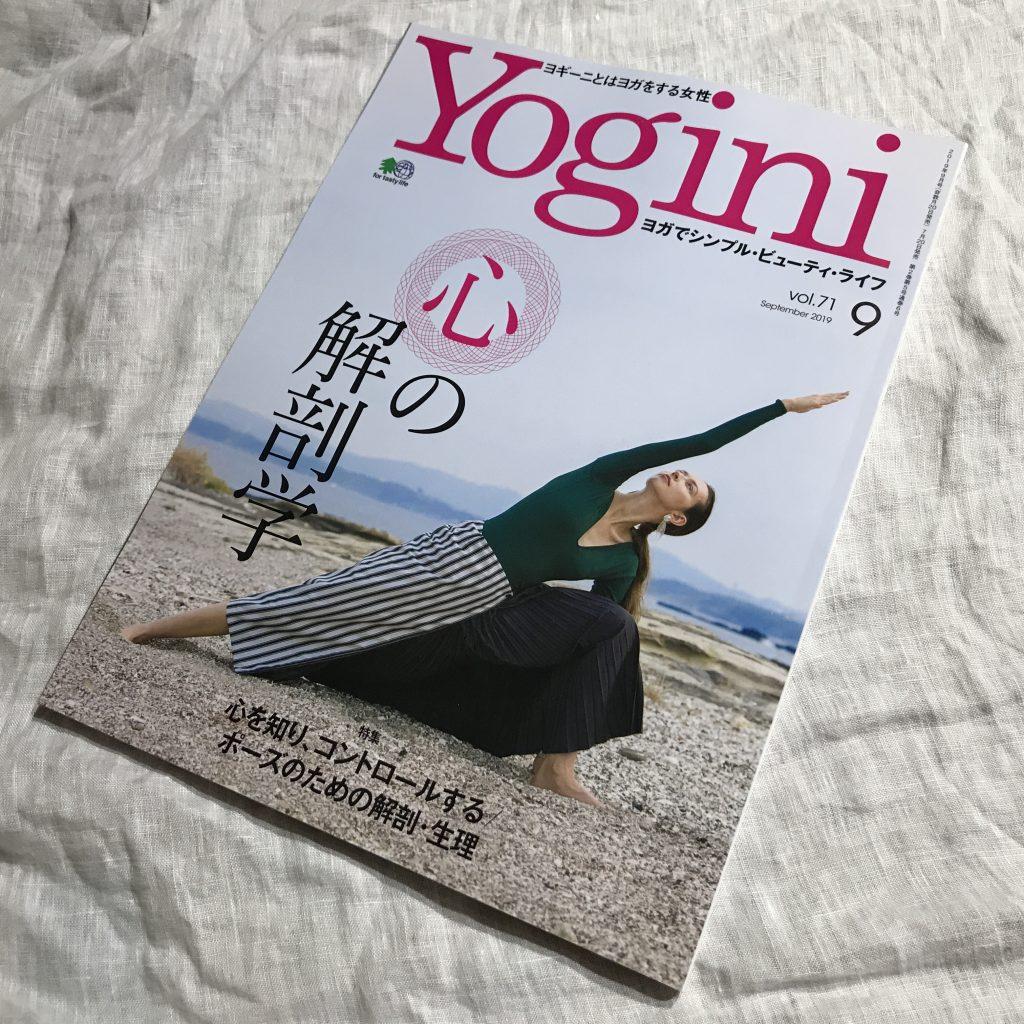 ヨガ専門誌「Yogini vol.71」にて連載のエッセイとレシピを掲載