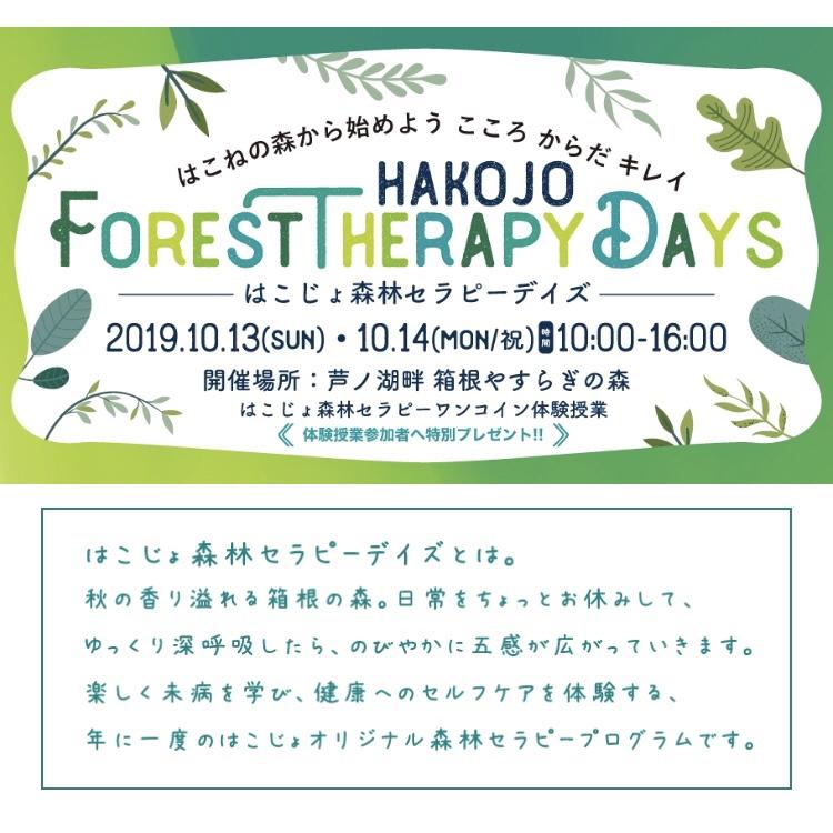 「はこじょ森林セラピーデイズ@箱根」にて生演奏ヨガと演奏します