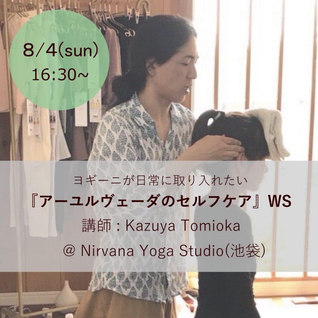 アーユルヴェーダのセルフケアWS@Nirvana yoga studio(池袋)が開催されます