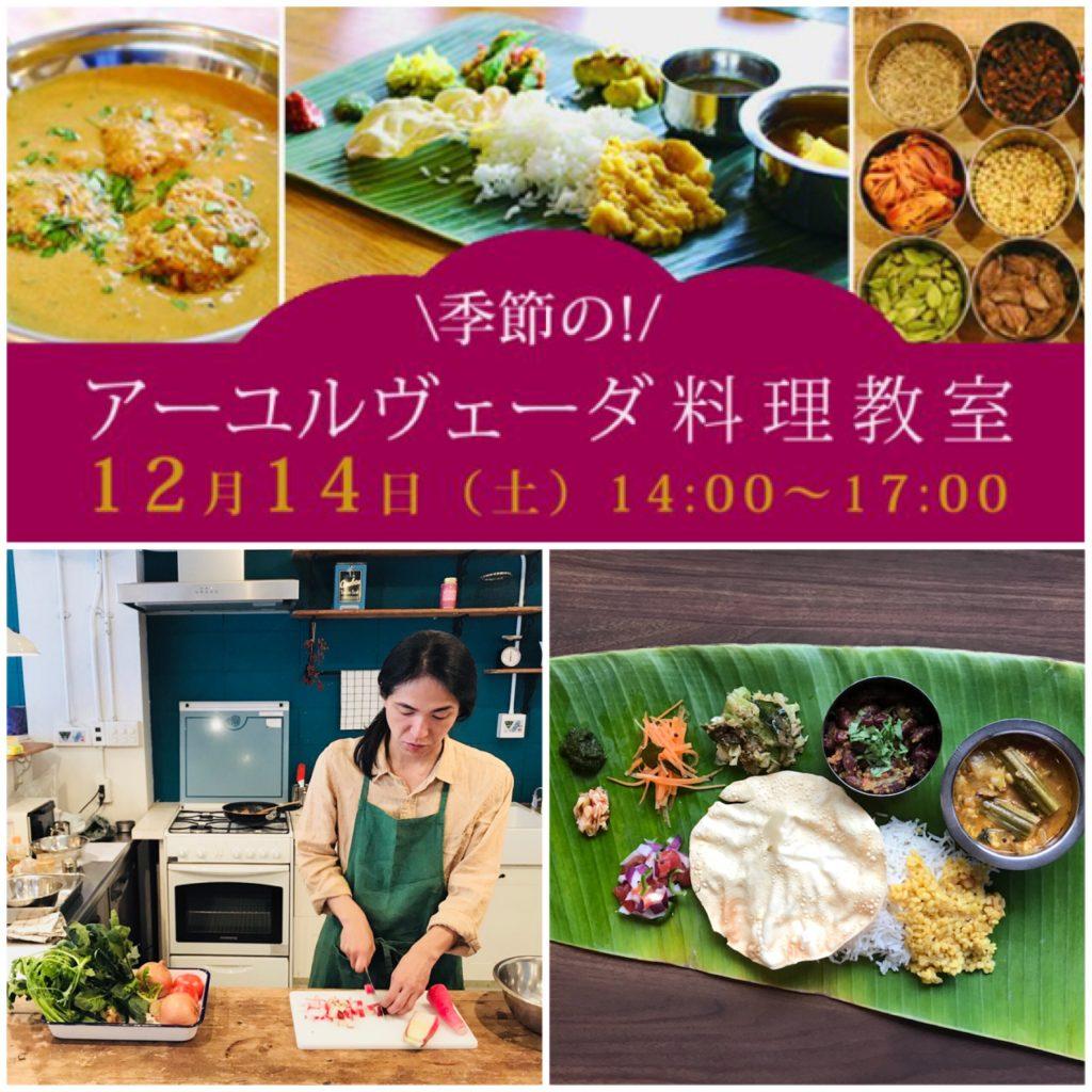 待望のWS「季節のアーユルヴェーダ料理教室~冬~@Lotus8」が開催されます