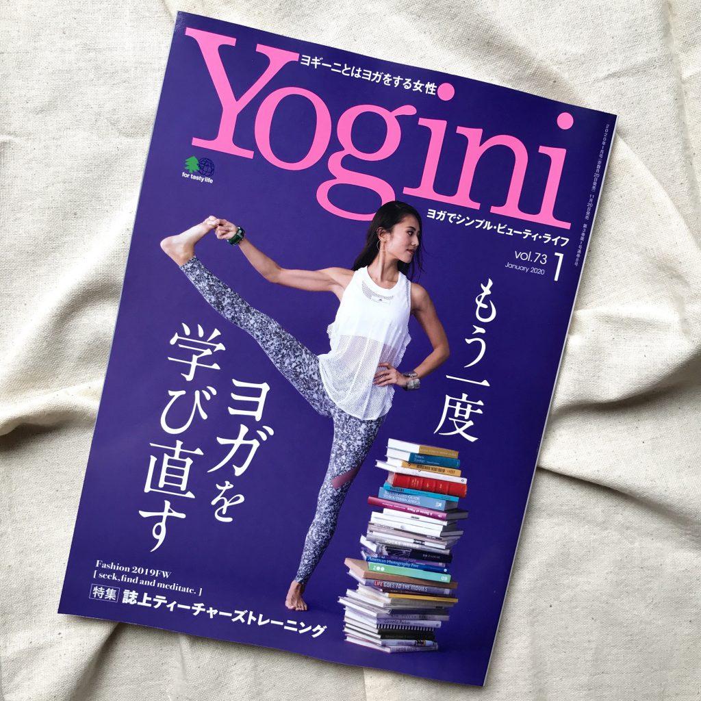 ヨガ専門誌「Yogini vol.73」にて連載のエッセイとレシピを掲載